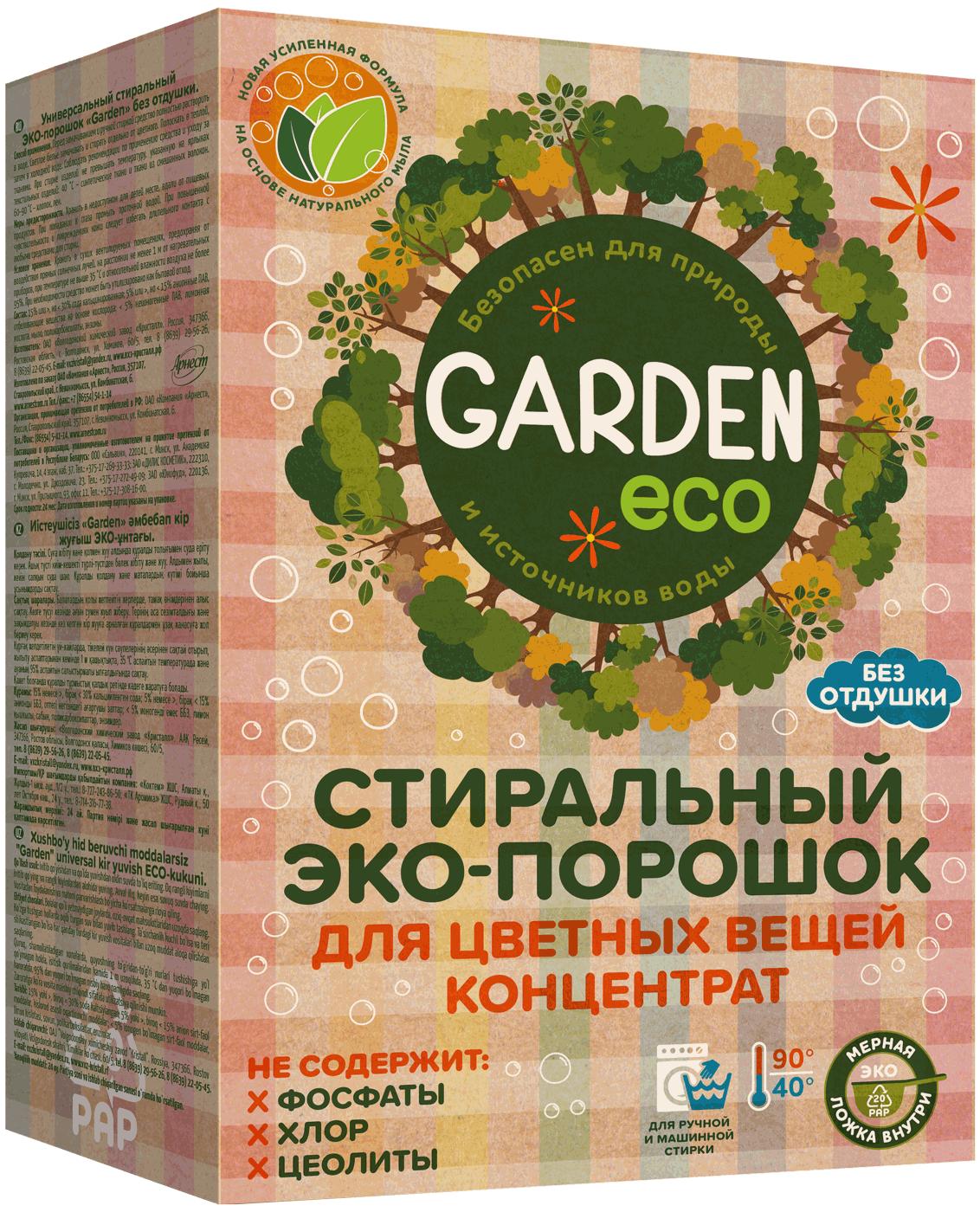 Стиральный-порошок-для-цветных-вещей-Garden-Eco